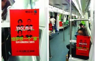 De poster van een Chinese projectontwikkelaar in de metro van Shenzhen (foto: Cléa Dieudonné)