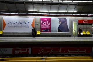 Een reclame voor hoofddoekenmode in de metro van Teheran. Foto: Shiva