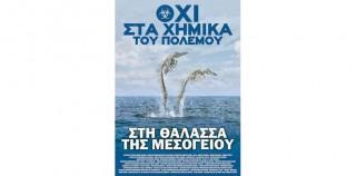 De pamflet van Griekse demonstranten op Kreta (Griekenland).