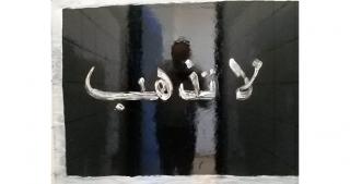 Een kunstwerk van Nizar Mourabit. In het Arabisch staat hier 'ga niet' als oproep aan jihadgangers.
