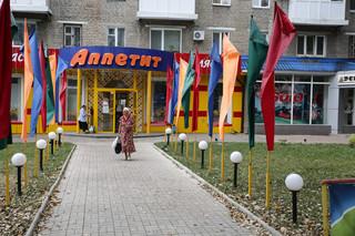 Supermarkt Appetit aan de tien kilometer lange Artjomstraat in de Oost-Oekraïense stad Donetsk. Foto: Aleksej Filippov