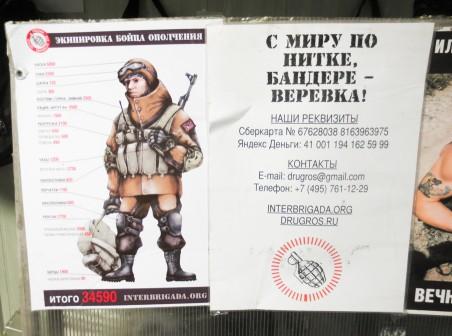 Een affiche om geld in te zamelen voor de strijd in Oost-Oekraïne. Links de kosten van een outfit. Totaal: 34.590 roebel (489 euro).