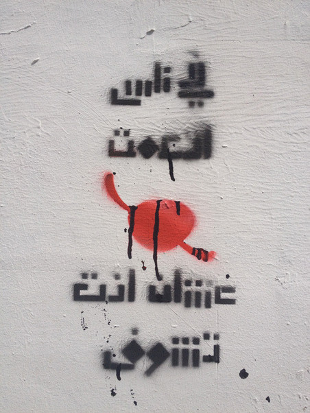 'There are people who have lost their eyes so you can see,' door Aya Tarek