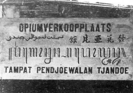 Het uithangbord van de opiumverkoopplaats in de Kampong Totogan, bij Soerakarta, circa 1905. Foto: vergroting van de foto hieronder afgebeeld